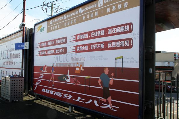 Chinese language billboard at Caulfield platform 4