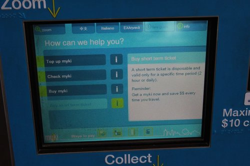Blurb on a Myki machine about the since-cancelled short term tickets